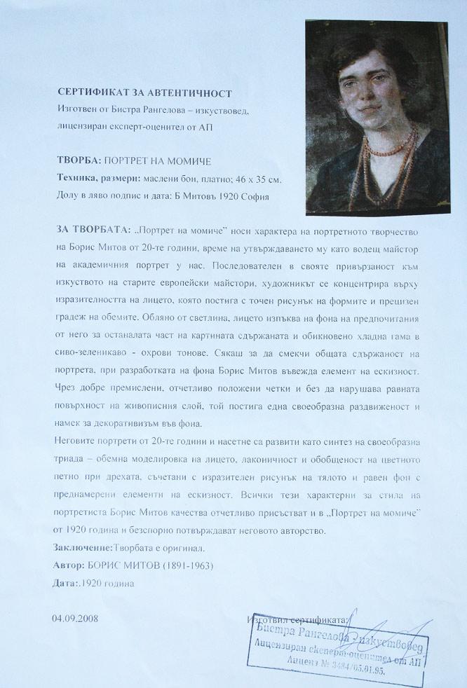 Борис Митов - Сертификат