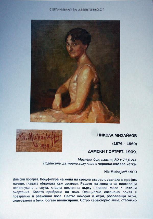 Сертификат - Никола Михайлов