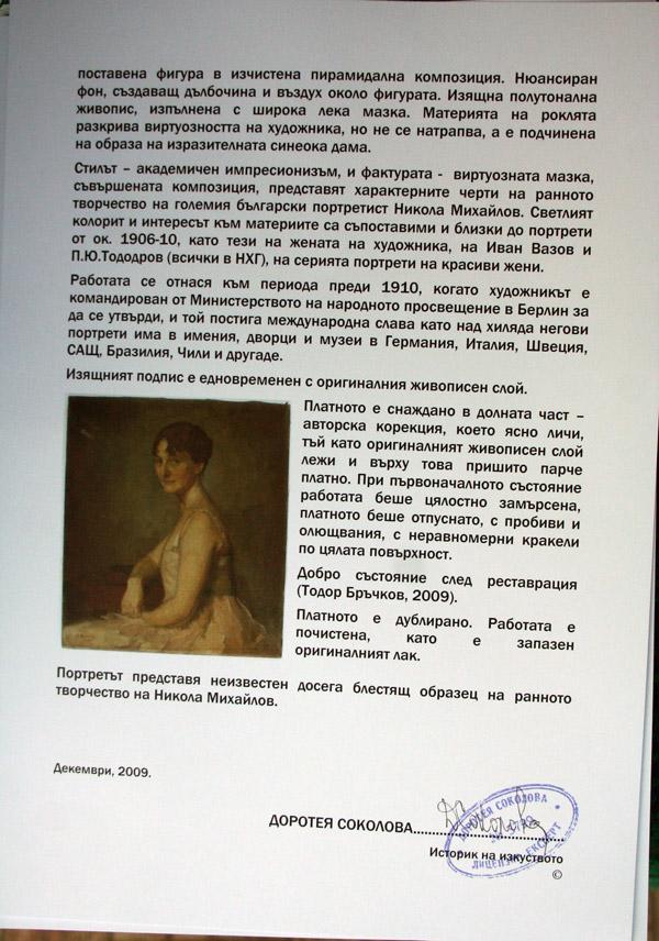 Сертификат - Никола Михайлов 2
